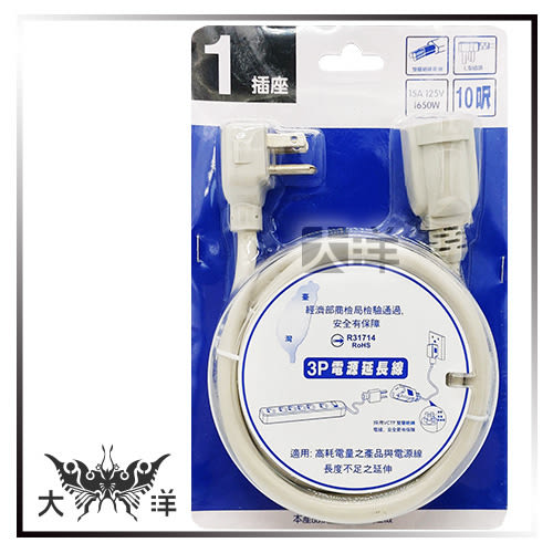 ◤大洋國際電子◢ 明家 Mayka 3孔(3P)1公1母/1插座中繼電源延長線/延伸線 10尺/3M/3公尺 PS-104-10