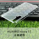 【妃凡】晶瑩剔透!HUAWEI nova 5T 水晶硬殼 保護殼 透明殼 水晶殼 手機殼 198