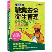職業安全衛生管理乙級技術士術科系統式整理(速成版)(2020最新版本)(技術士/專技高考)