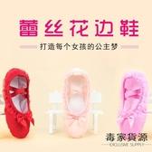 兒童舞蹈鞋女童軟底練功鞋公主花邊小跳舞鞋【毒家貨源】