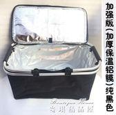 30L大號外賣快餐包 車載保溫包 戶外野餐 保溫送餐箱 折疊購物籃YYP  麥琪精品屋