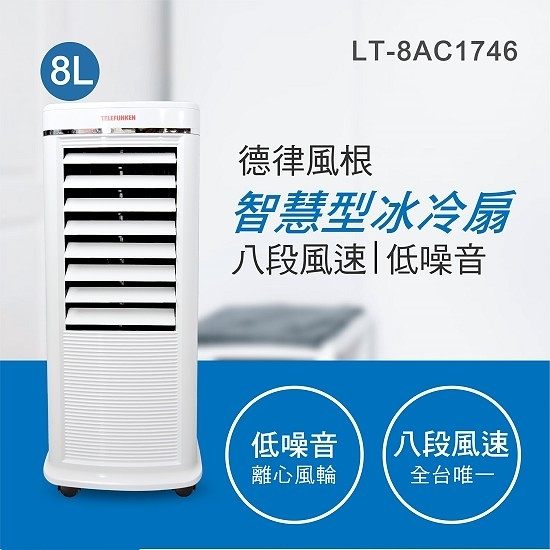 【艾來家電】【分期0利率+免運】TELEFUNKEN 德律風根微8L 8速智慧型冰冷扇 LT-8AC1746