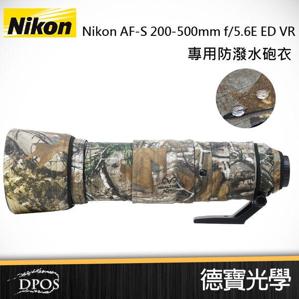 ▶雙12折100 Nikon AF-S 200-500mm f/5.6E ED VR 專用 迷彩 防潑水 砲衣 刷卡分期零利率 免運 德寶光學