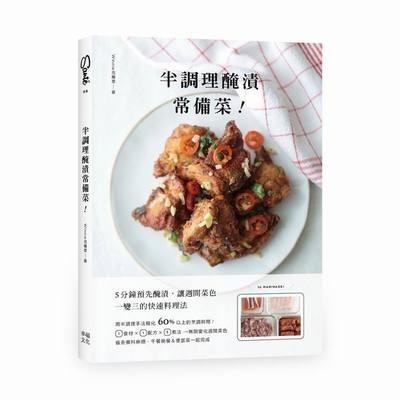半調理醃漬常備菜(5分鐘預先醃漬讓週間菜色一變三的快速料理法)