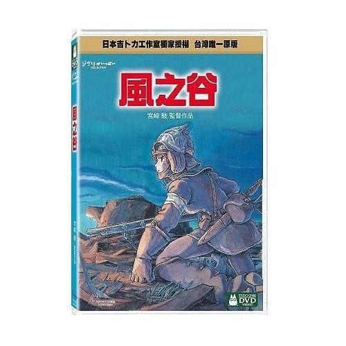 風之谷 DVD 宮崎駿  (購潮8)