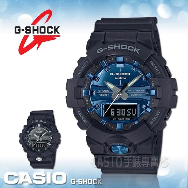CASIO手錶專賣店 G-SHOCK GA-810MMB-1A2 炫目雙顯男錶 樹脂錶帶 藍色錶面 防水200