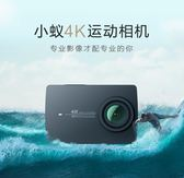 4K運動相機高清數碼智慧微型迷妳yi便攜攝像機  魔法鞋櫃  igo