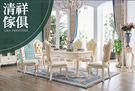 【新竹清祥傢俱】ERT-06RT06-小英式新古典亮烤珍珠白餐桌 長方桌 餐廳 (不含椅)