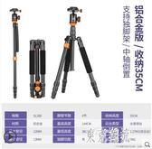 便攜攝像機手機三角架鋁合拍照百變支架單反三腳架專業攝影微單相機支架 LJ5484『東京潮流』