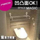 FECA 非卡 無痕強力吸盤 豪華毛巾置物架(白)