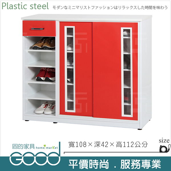 《固的家具GOOD》107-06-AX (塑鋼材質)3.6尺一抽拉門鞋櫃-紅/白色【雙北市含搬運組裝】