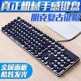 好評推薦真機械手感鍵盤背光游戲吃雞電腦台式家用朋克復古發光筆記本有線