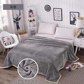 法蘭絨毛毯加厚保暖珊瑚絨毯子冬季午睡蓋毯宿舍單人雙人床單被子