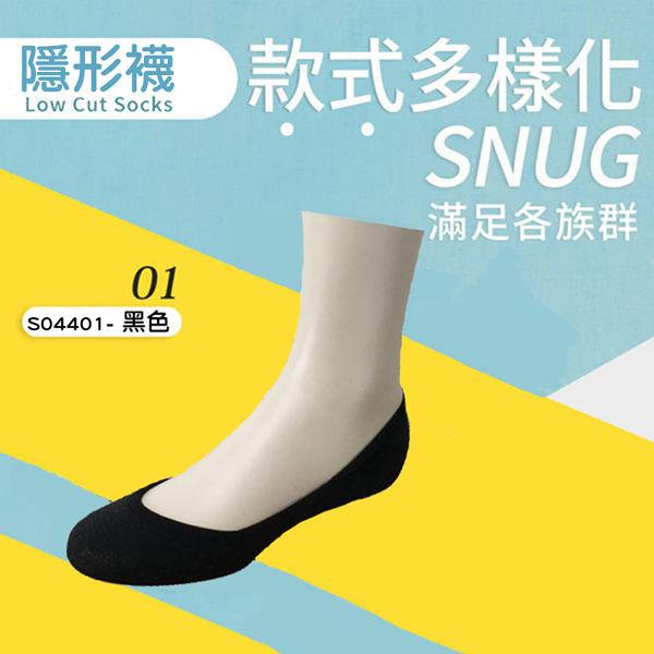Snug 除臭襪 襪子 隱形襪 黑 3分襪 皮鞋襪 吸汗 透氣 腳臭剋星 Snug襪子 除臭抗菌 後跟止滑 S04401