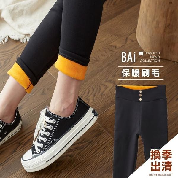 窄管褲 厚刷絨款!金屬三釦高腰收腹合身長褲M-XL號-BAi白媽媽【306002】