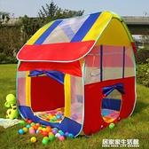 兒童帳篷室內戶外房子男孩女孩家用海洋球池玩具游戲屋公主小帳篷 居家家生活館