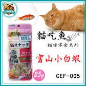 寵物FUN城市【效期2019/11】貓吃魚 CEF-005 富山小白蝦25g (貓咪零食 點心)