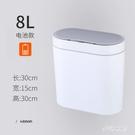 220V 智能感應垃圾桶自動家用浴室衛生...