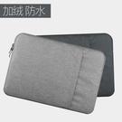 筆電包 蘋果筆記本電腦包Macbook13.3內膽包12保護套ipad pro15.6air14寸【限時八五鉅惠】
