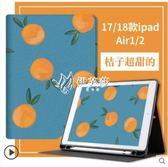 平板皮套  蘋果ipad保護套筆槽新款硅膠air2卡通1平板電腦可愛6網紅殼9. 伊芙莎 伊芙莎