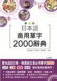 (二手書)日本語商用單字2000辭典(25K+MP3)