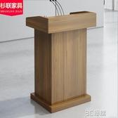講台演講台發言台簡約現代講台桌主持接待台咨客台會議小型迎賓台HM 3C優購