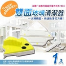 雙面磁性 玻璃清潔器 擦窗器-1組入(加贈ㄧ組刮刀+棉布)-賣點購物