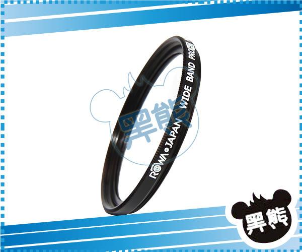 黑熊館 ROWA MCUV 多層鍍膜保護鏡 77mm UV 保護鏡 多層鍍膜 MCUV保護鏡 MC-UV鏡