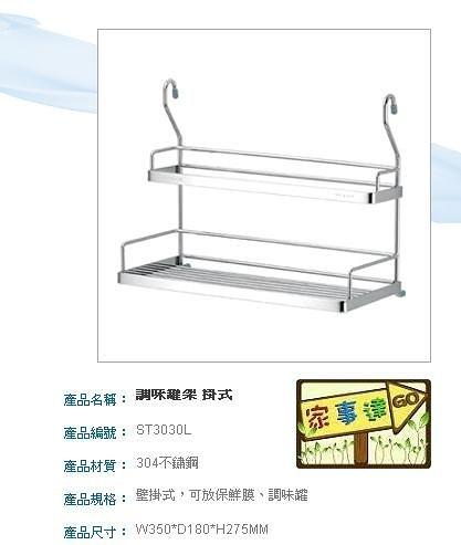 [家事達] 日日 DAY&DAY 不鏽鋼調味架 st3030L +