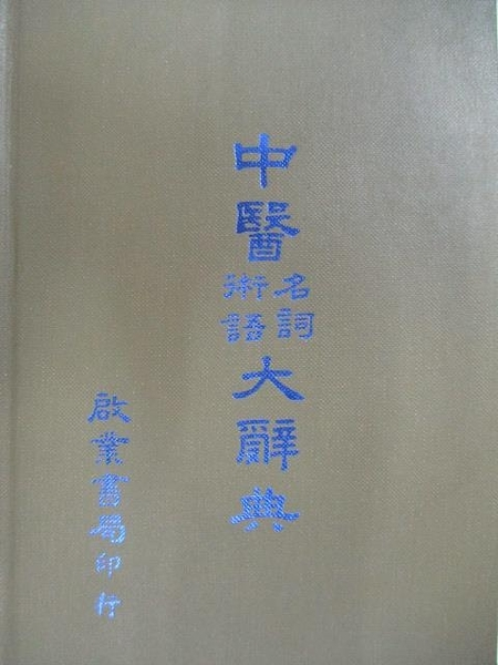 【書寶二手書T1/醫療_ALP】中醫名詞術語大辭典_民80