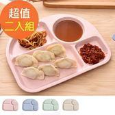 【佶之屋】天然小麥梗環保半圓四分隔餐盤-2入組(米+粉)