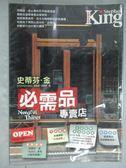 【書寶二手書T8/一般小說_GTL】必需品專賣店_史蒂芬.金