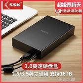 硬盤盒-SSK飚王 usb3.0硬盤盒3.5/2.5英寸通用臺式機筆記本電腦外置 夏沫之戀