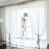白紗窗簾布紗簾簡約純色沙窗紗布料隔斷簾成品落地陽臺簾 699八八折