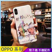 日系貓咪 OPPO R17 R15 R11 R11S R9S 手機殼 炫彩極光 療育喵星人 氣囊伸縮 影片支架 全包邊軟殼