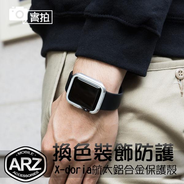 X-doria 航太鋁合金保護殼 Apple Watch 3代 38mm 42mm 蘋果手錶保護框iwatch殼 ARZ