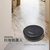 掃地機器人 自動掃地機家用充電吸塵器懶人迷你超薄吸塵機【星時代生活館】jy