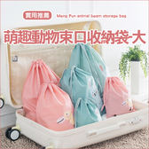 ✭慢思行✭【Y69】萌趣動物束口收納袋(大) 旅行 出差 整理 分類 打包 抽繩 行李 防塵 便攜