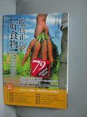 【書寶二手書T5/養生_NMP】吃真正的好食物_水野葉子,黃璋如