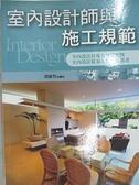 【書寶二手書T7/設計_EXI】室內設計師與施工規範_胡維哲