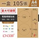【龍德】三用電腦標籤紙 2格 光碟專用 ...