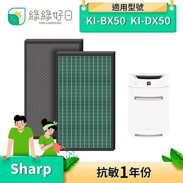 【南紡購物中心】綠綠好日 HEPA 抗菌 濾芯 蜂巢式 活性碳 濾網 適 SHARP KI-BX50-W BX50-T