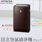 HITACHI日立 多功能空氣清靜機【UDP-LV100】日本原裝 除濕加濕型