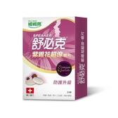 舒必克~紫錐花超涼喉片20顆/盒
