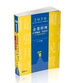 企業管理(企業概論 ‧ 管理學)(台電、國民營考試、各類特考考試適用)