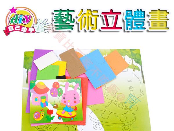 藝術立體貼畫 學齡前 幼兒 手指訓練 DIY 立體 活潑 拼貼 黏貼畫 顏色 動物 益智 3D