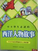 【書寶二手書T7/兒童文學_YEH】中小學生必讀的西洋人物故事_曹若梅