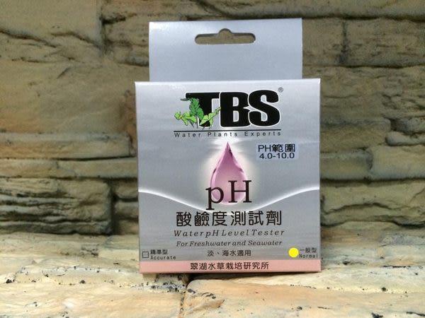 【西高地水族坊】TBS翠湖 水質測試劑 酸鹼值 (PH)4.0-10.0