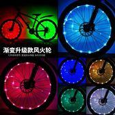 自行車燈風火輪燈夜騎七彩山地車燈裝飾燈兒童輪胎燈單車輪燈配件-享家生活館