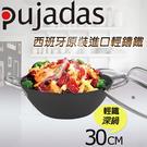 【Pujadas】西班牙1921系列-輕鑄鐵深燉鍋30cm(含蓋) / 92018